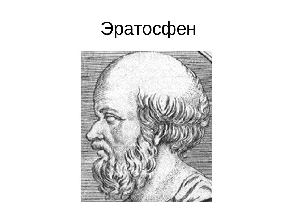 эратосфен в картинках поклонники книги