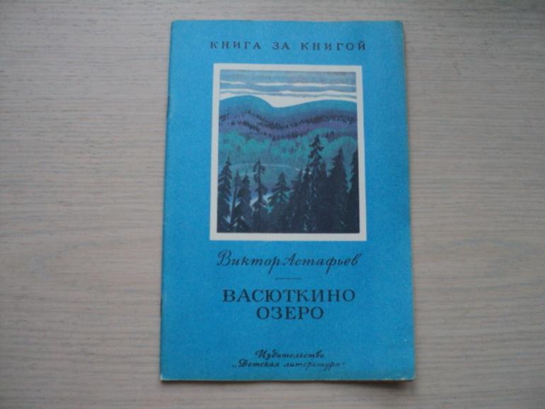 Краткое содержание рассказа Астафьева В. П. «Васюткино озеро»