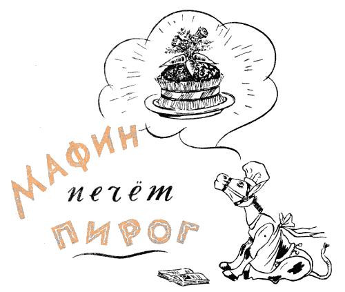 Маффин печет пироги картинка