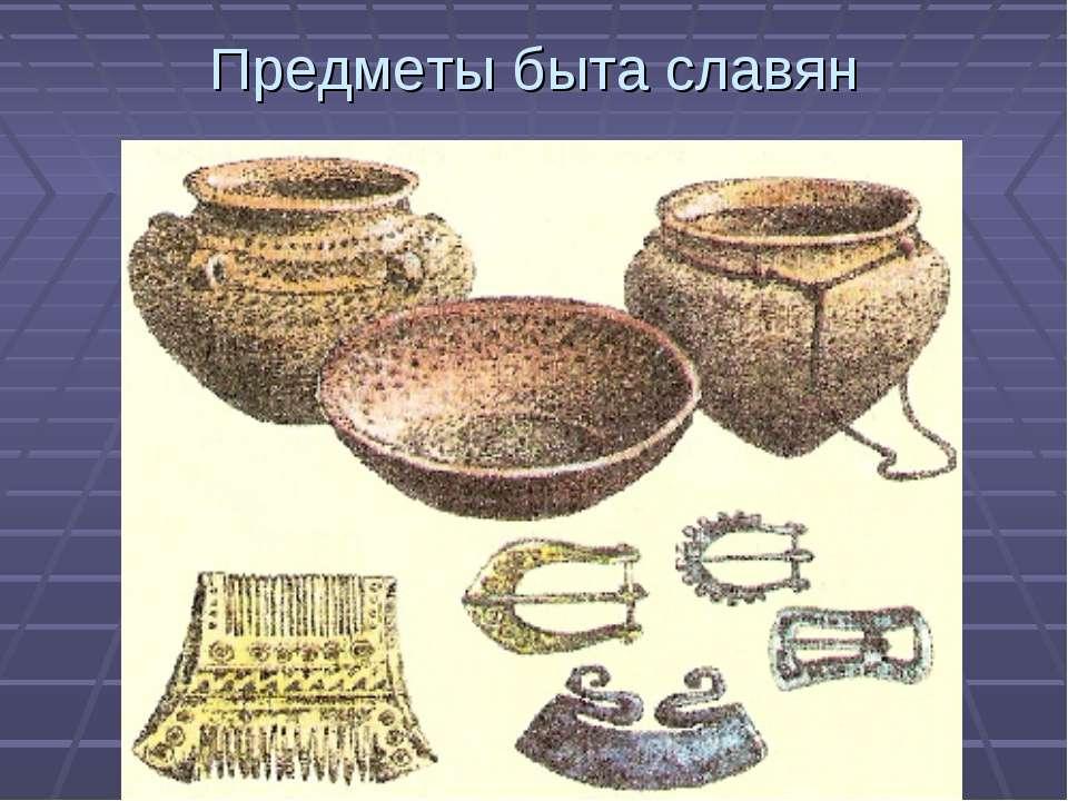 посуда древнего человека картинки и названия также называются кюлоты