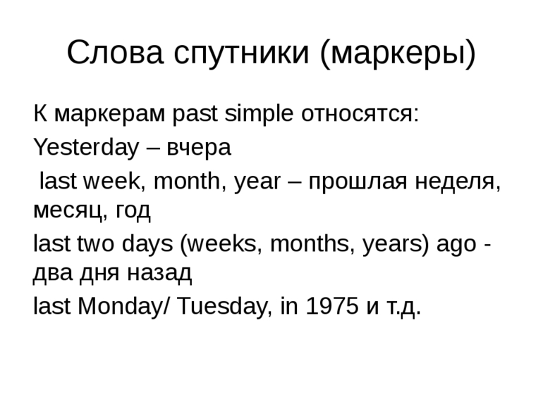 Past simple слова маркеры