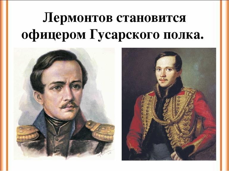 Михаил поступает в Гусарский полк