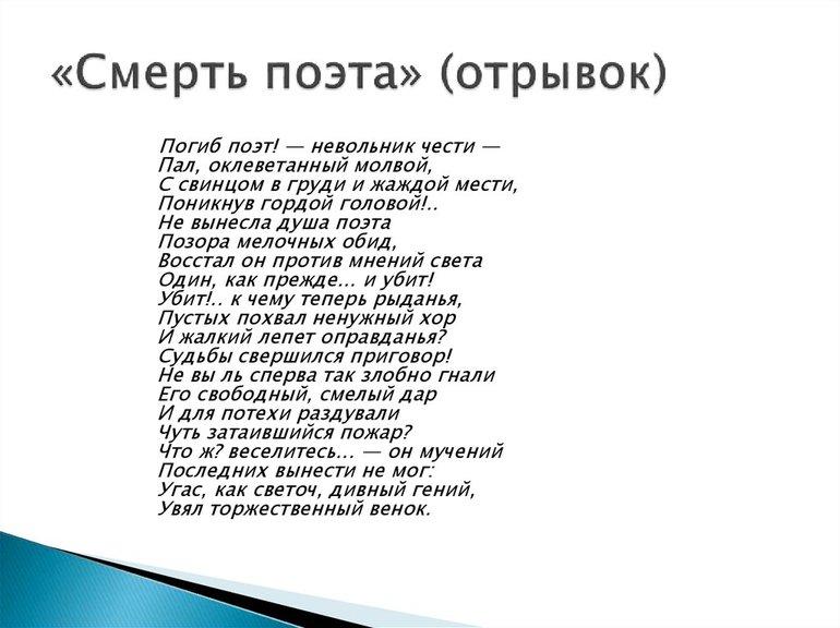 Стих «Смерть поэта»