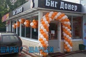 arka-iz-sharov-belo-oranzhevaja.jpg