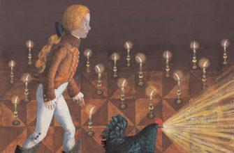 Цитаты из книги «Черная курица, или Подземные жители»
