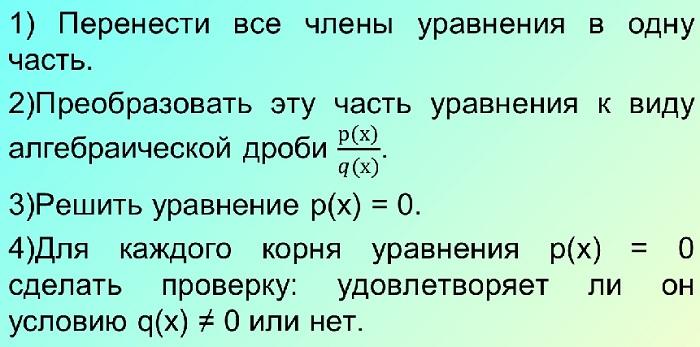 Алгоритм решения рациональных уравнений