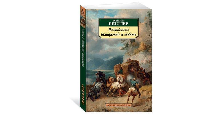 Драма «Разбойники» Фридриха Шиллера