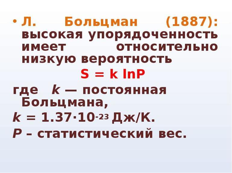 Формула постоянной Больцмана