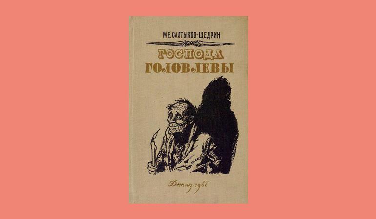 История создания романа господа головлевы
