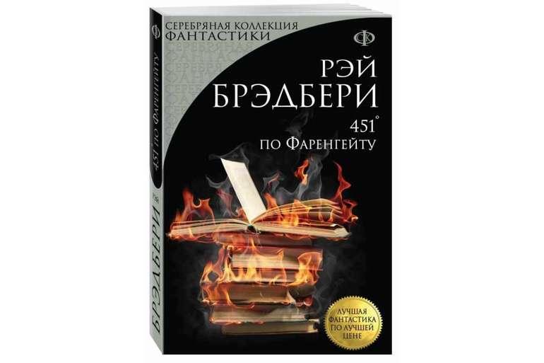 Книга «451 градус по Фаренгейту»
