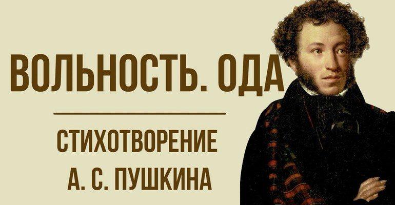 Ода Пушкина «Вольность»
