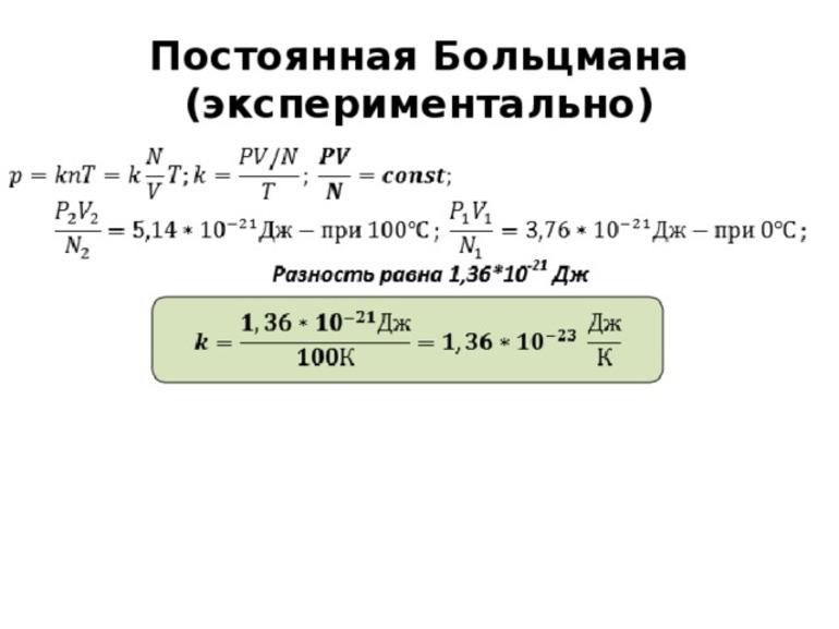 Постоянная Больцмана - формула
