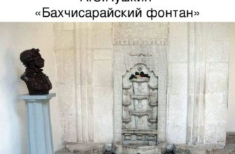 Поэма А.С. Пушкина «Бахчисарайский фонтан»