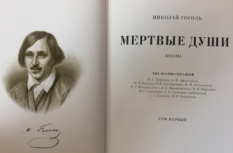 Поэма Гоголя «Мертвые души»