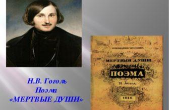 Поэма Н. В. Гоголя «Мертвые души»