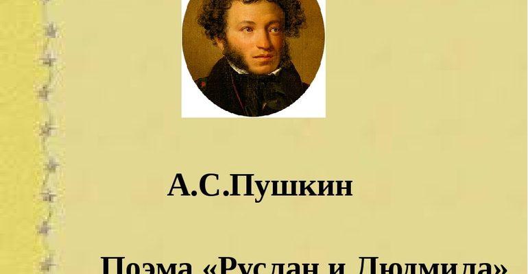 Поэма Пушкина «Руслан и Людмила»
