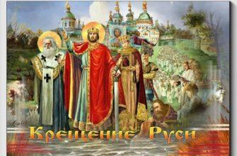 Последствия крещения руси