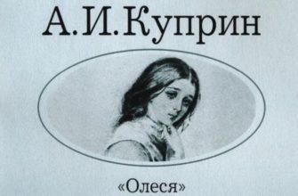 Повесть Александра Ивановича Куприна — «Олеся»