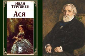 Повесть Ивана Тургенева «Ася»