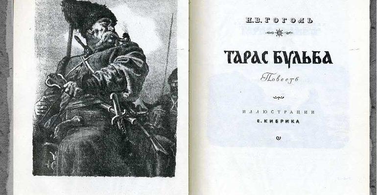 Повесть Н. В. Гоголя «Тарас Бульба»