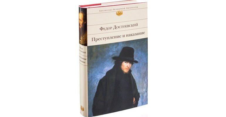 «Преступление и наказание» Федора Достоевского