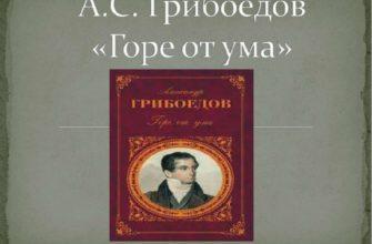 Произведение А. С. Грибоедова «Горе от ума»