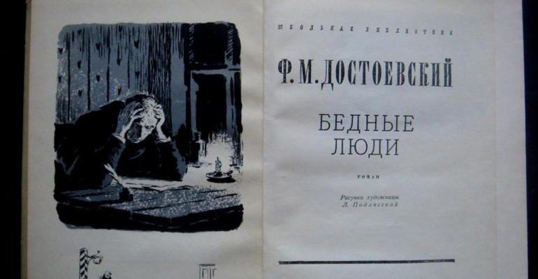 Произведение Ф. М. Достоевского «Бедные люди»