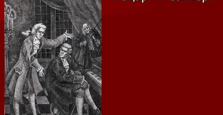 Произведение «Моцарт и Сальери»