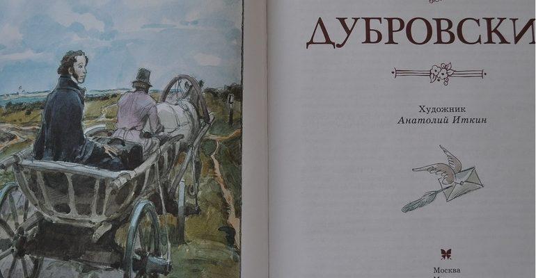 Произведение Пушкина «Дубровский»