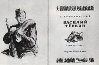 Произведение Твардовского «Василий Теркин»