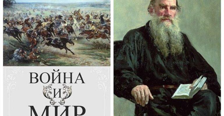 Произведение «Война и мир» Толстого