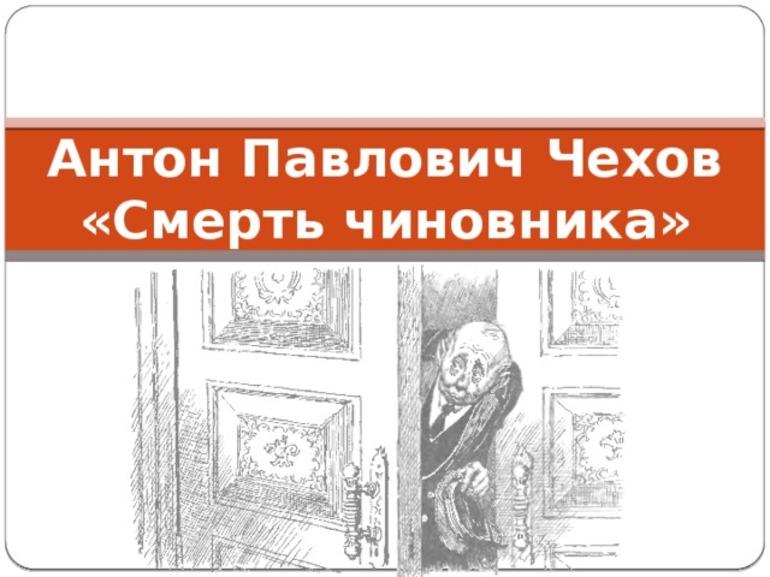 Рассказ Чехова «Смерть чиновника»