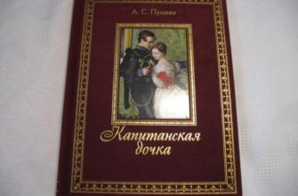 Роман Пушкина «Капитанская дочка»