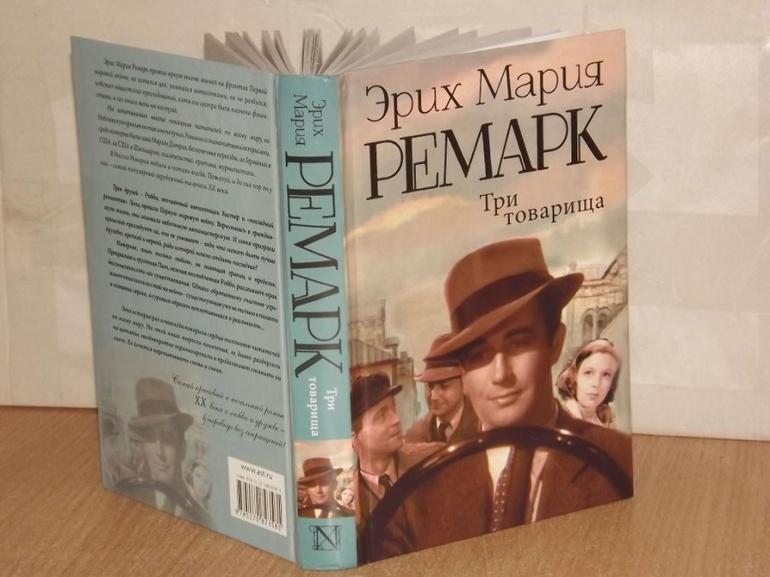 Роман Ремарка «Три товарища»