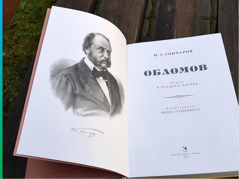 Романа Гончарова «Обломов»
