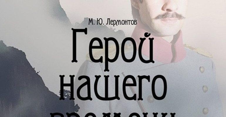 О романе герой нашего времени