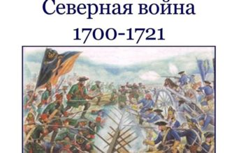 Северная война 1700–1721