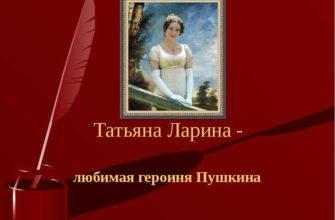 Сочинение на тему татьяна любимая героиня пушкина