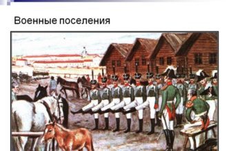 Создание военных поселений при Александре 1