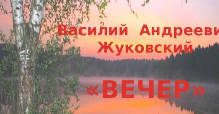 Стихотворение-элегии Василия Жуковского «Вечер»