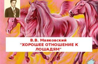 Стихотворение Маяковского «Хорошее отношение к лошадям»