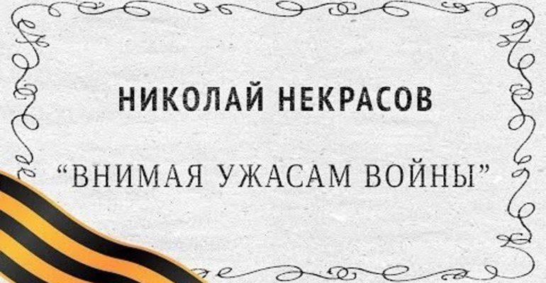 Стихотворение Некрасова «Внимая ужасам войны»
