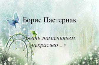Стихотворение Пастернака «Быть знаменитым некрасиво»