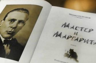 Творчество в романе мастер и маргарита
