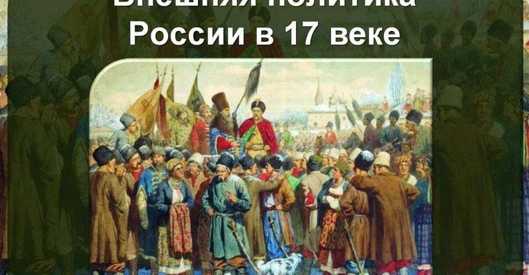 Внешняя политика России в 17 веке