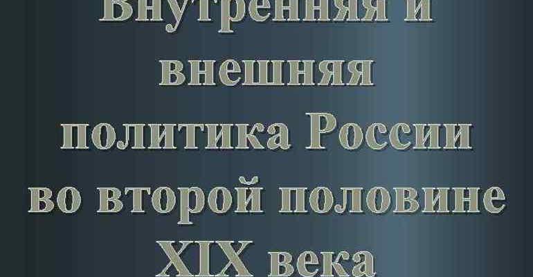 Внешняя и внутренняя политика россии 19 века