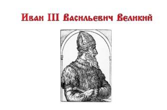 Внутренняя и внешняя политика Ивана 3