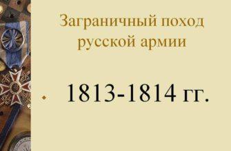 Заграничные походы русской армии 1813 1814