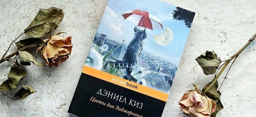 Дэниел Киз. Цветы для Элджернона - цитаты из книги