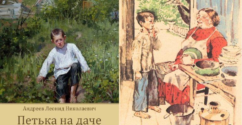 Андреев «Петька на даче»